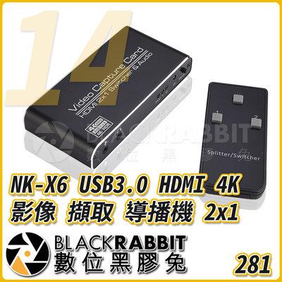 數位黑膠兔【 281 14 NK-X6 USB3.0 HDMI 4K 影像 擷取 導播機 2x1 】 擷取卡 導播 直播