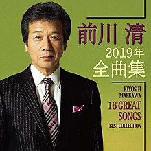 特價預購 前川清 2019年全曲集 (日版CD) 最新 2019 航空版