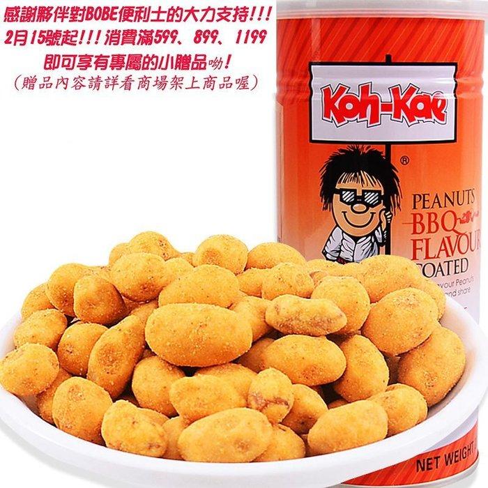 【便利士】熱銷第一!泰國大哥大 花生豆! (燒烤)