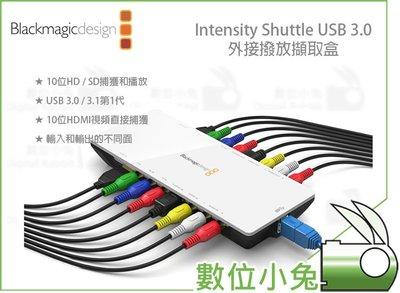 數位小兔【Blackmagic Intensity Shuttle USB 3.0 外接撥放擷取盒】公司貨 擷取卡