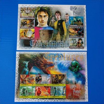 【大三元】臺灣郵票-特481電影郵票─哈利波特 火盃的考驗小全張-2張一標-原膠上品