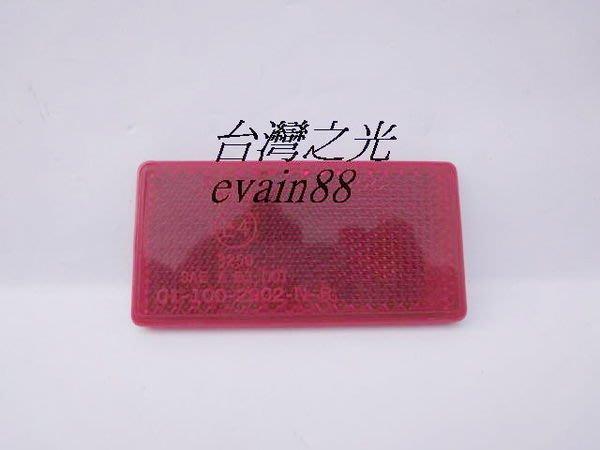 《※台灣之光※》全新通用方型紅色反光片歐盟E-MARK認證非便宜貨MONDEO ACTIVE LIFE TIERRA可用