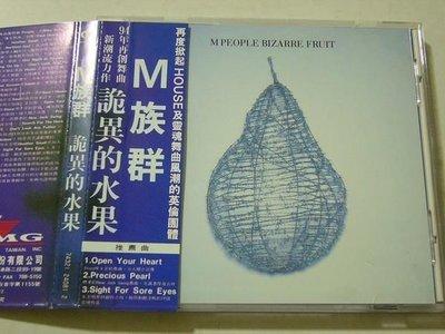 舊CD 英文專輯 M people M族群 Bizarre fruit 詭異的水果 (附側標) 保存佳99%無刮傷近全新