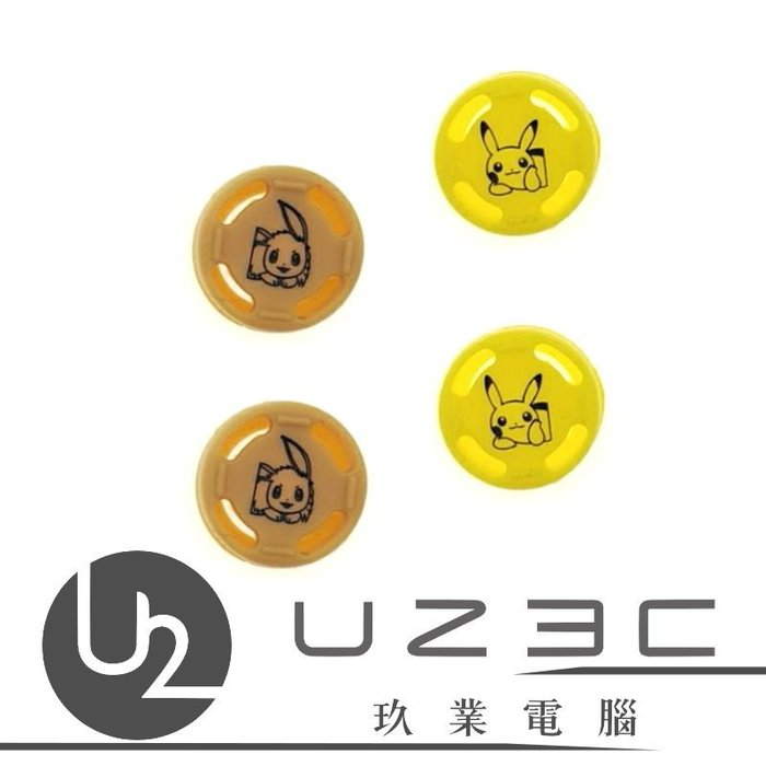 【嘉義U23C 含稅附發票】任天堂 NS Switch Joy-Con PRO控制器 寶可夢造型 蘑菇頭 搖桿保護套