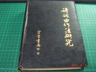 《詩詞曲作法研究》宏業書局 民國64年...