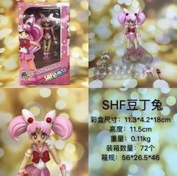 【紫色風鈴3.3】美少女戰士SHF 豆丁兔水手小小兔月野兔女關節可動 港版