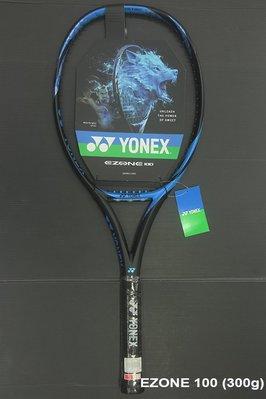 (台同運動活力館) YONEX (YY) EZONE 100 【100/300g】藍色 網球拍【高舒適, 超大甜區】