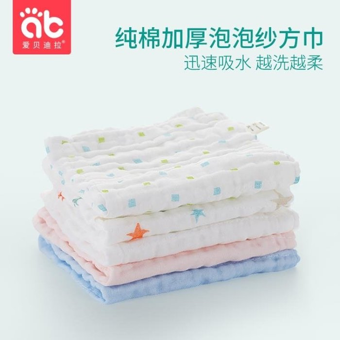 紗布毛巾嬰兒口水巾新生兒純棉超軟小方巾寶寶洗臉毛巾兒童用品