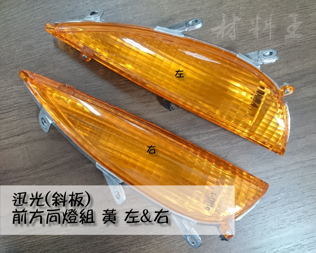 材料王*山葉 迅光 斜板 前方向燈組-左邊+右邊(黃色)*