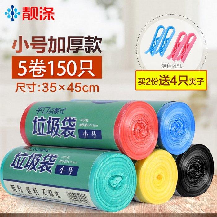 新品上市#5卷150只加厚垃圾袋新料彩色廚房衛生間家用塑料袋35*45cm