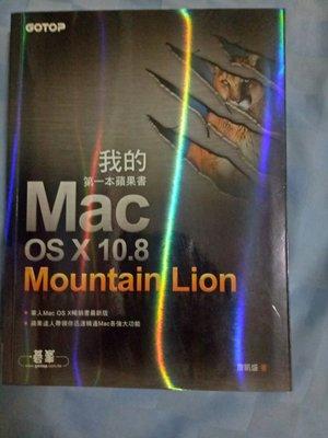 我的第一本蘋果書Mac OSX10.8 Mountain Lion