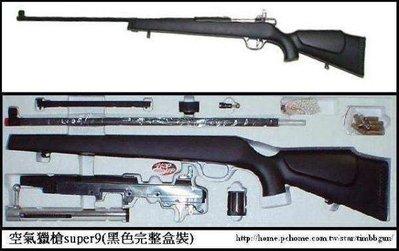 清倉大拍賣~檢便宜狙擊槍獵槍SUPER9空氣槍長槍(生存遊戲玩具槍6MM BB槍全民槍戰CS)