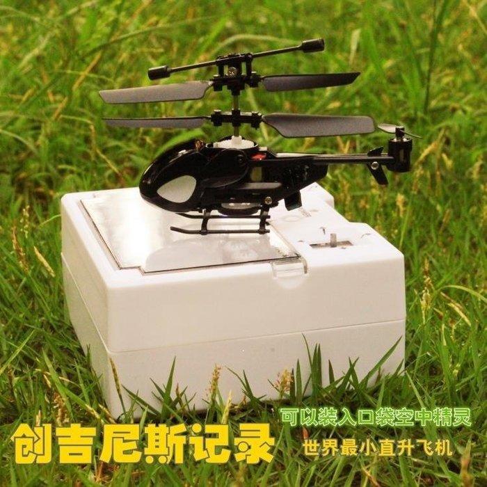 YEAHSHOP 迷你超小遙控飛機耐摔直升機 東京戀歌Y185