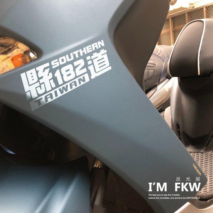 反光屋FKW 台灣省道縣道 縣道 省道 反光貼紙 車側車身車殼簍空防水車貼 適用 SMAX DRG FORCE