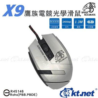 【電腦天堂】X9 4D電競光學鼠 USB銀/光學滑鼠/4D/電競/遊戲/USB/台灣光學晶片/4段式2400dpi/64