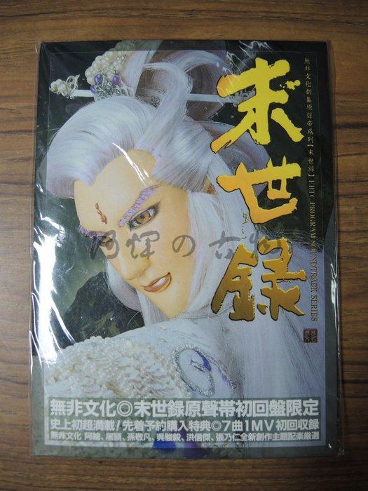 【阿輝の古物】CD_末世錄 末世錄原聲帶