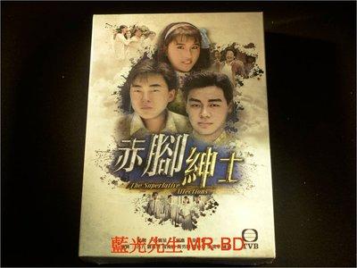 [DVD] - 赤腳紳士 The Superlative Affections 1-20集 四碟套裝版