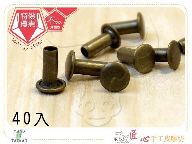 ☆匠心手工皮雕坊☆ 空心釘8mm × 10mm(銅)40入(A9142-2) /DIY 手作 拼布 五金 皮革