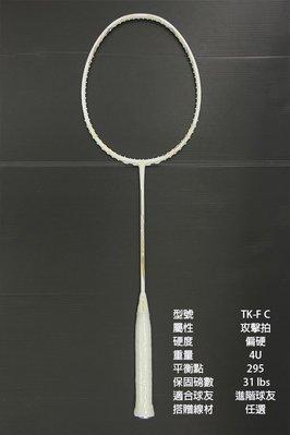 (台同運動活力館) VICTOR 勝利 THRUSTER F C II 【小戴拍】羽球拍 TK-F C 利爪【攻擊拍】