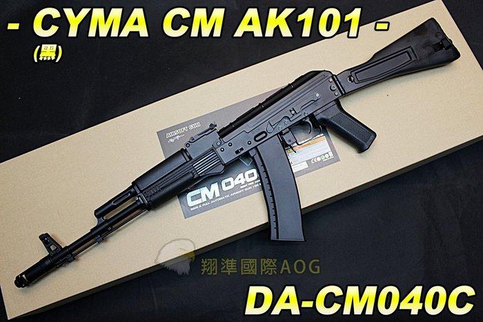 【翔準軍品AOG】CYMA AKS101(黑) 實戰版 司馬 AK步槍 握把 DA-CM040C