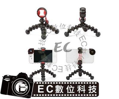 【EC數位】MPod Mini Stand 伸縮手機迷你腳架 手機腳架 腳架 自拍腳架