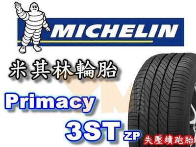 非常便宜輪胎館 米其林輪胎 Primacy 3ST ZP 失壓續跑胎 205 55 16 完工價xxxx 歡迎來電洽詢