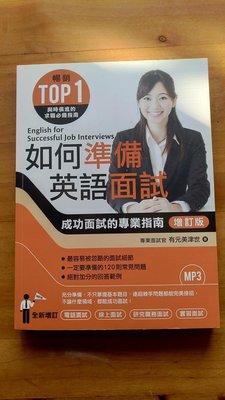 如何準備英語面試 - 原價$320