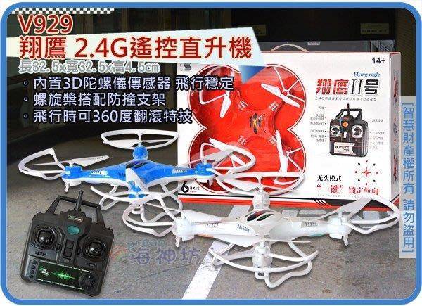 =海神坊=V929 翔鷹 2.4G遙控直升機 無線遙控飛機 直昇機 四軸飛行器 3D陀螺儀 一鍵返航 無頭模式 充電式