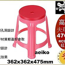 RC9802高爾夫球椅47CM(紅)/備用椅/塑膠椅/涼椅/餐椅/板凳/RC980-2/直購價/aeiko 樂天生活倉庫