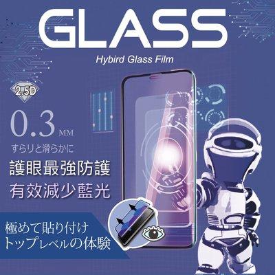 蘋果iPhone11 11PRO 11PRO MAX 霧面防指紋 超強抗藍光 9H滿版鋼化玻璃 鋼化膜 耐重 不易碎