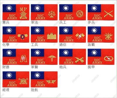 【ARMYGO】中華民國國旗+陸軍兵科繡章 (彩色版)(5x8公分)