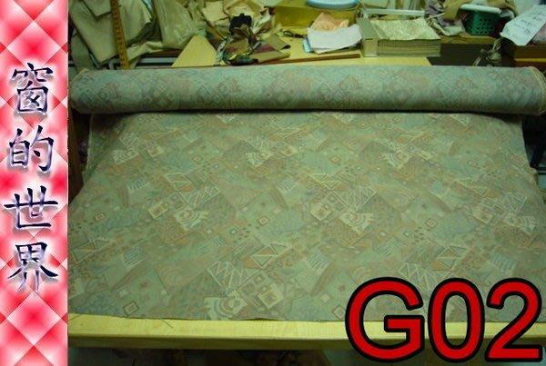 【窗的世界】20年專業製作達人,布料區,織錦窗簾布系列,G02