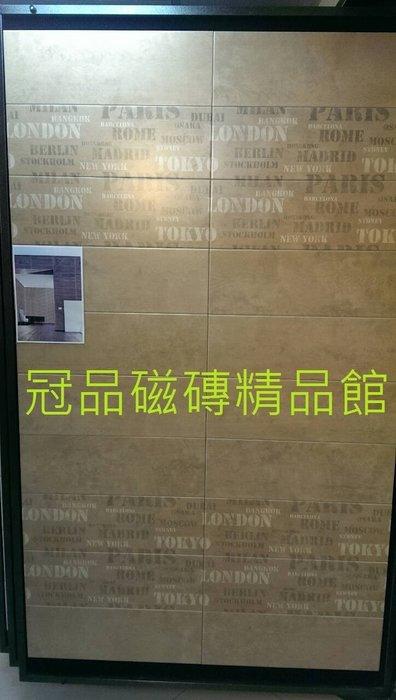 ◎冠品磁磚精品館◎進口精品 木紋施釉磚+花磚-(共二款)-20X60 CM