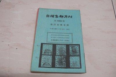 藍色小館20-------自強集郵月刊{166期}