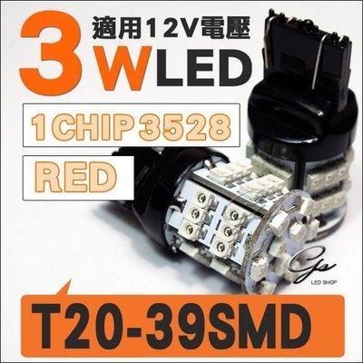 ◇光速LED精品◇T20 1156 雙芯 單芯39SMD 煞車燈 煞車燈閃爍器 爆閃 慢閃4下 快閃4下 紅光
