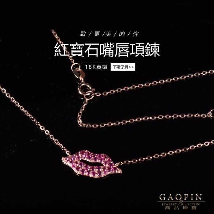 【高品珠寶】18K金 紅寶石KISS項鍊墜子吊墜情人節禮物求婚選擇 #LR0037
