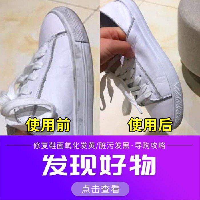 SX千貨鋪-小白鞋神器一擦白擦鞋去污去黃增白清洗清潔劑白色鞋油補色白修復#皮革修補膏#清潔劑#補色膏#滋養膏#染色劑