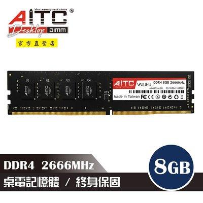 👇年貨大街下殺搶購中👇AITC Value D 桌電型DDR4 8GB 2666MHz 記憶體 Gaming首選