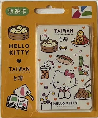 Kitty 悠遊卡 凱蒂貓愛台灣悠遊卡 凱蒂貓愛金卡 凱蒂貓一卡通 三麗鷗悠遊卡 三麗鷗愛金卡 三麗鷗一卡通 Hellokitty&DearDaniel