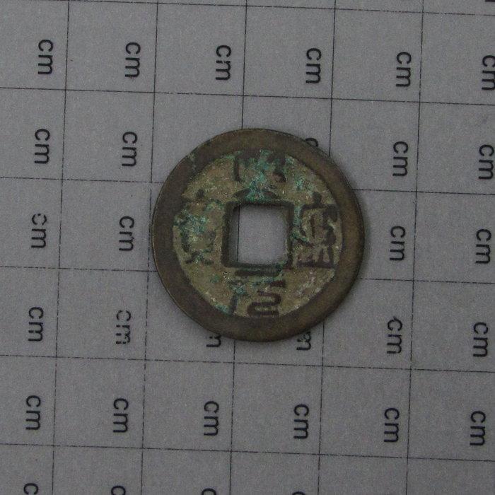 a1103,北宋,熙寧元寶,小平篆書,重約 3.8克。