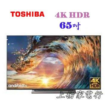 土城實體店面~原廠管制~來電破盤價~東芝TOSHIBA 65吋安卓4K液晶電視(65U7900VS)