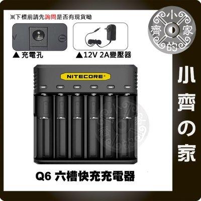 奈特科爾 NiteCore Q6 六槽 IMR 18650充電器 Li-ion鋰電池 2A 雙充 快充 小齊的家
