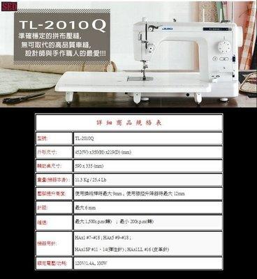 SED鴿子窩:JUKI TL-2010Q.桌上型平車 +Brother M-2104拷克機~現貨供應(到店可刷卡)