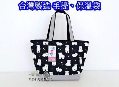 【YOGSBEAR】台灣製造 C 手提袋 保溫袋 保冷袋  手提包 餐袋 便當袋  拉鍊包 水餃包 D55 黑