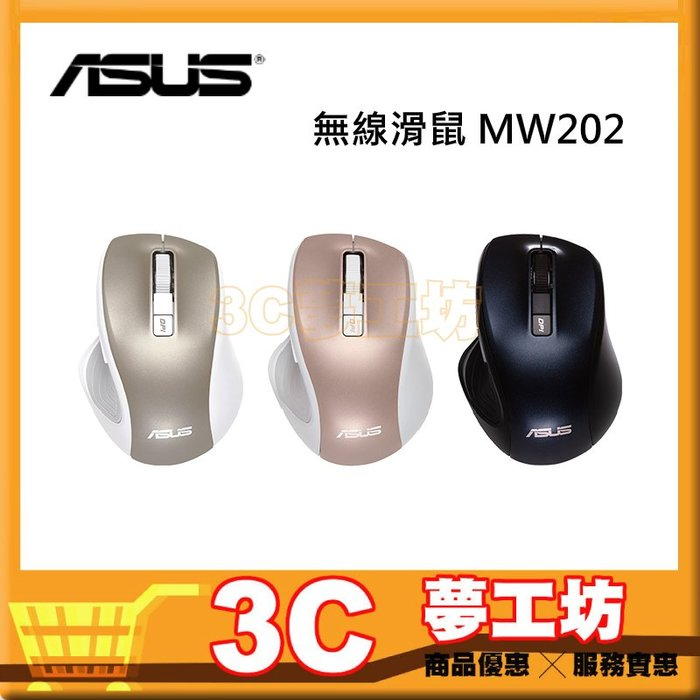 【公司貨】含稅附發票 華碩 AUSU 靜音無線滑鼠 (MW202) 省電 人體工學