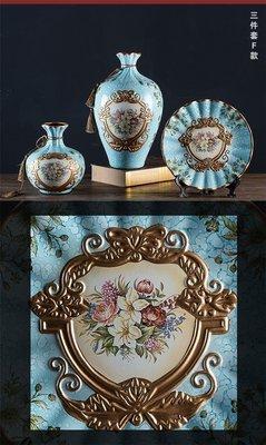 【凡了居】陶瓷花瓶三件套 客廳擺件 清末民初風格 A6 開心陶瓷610