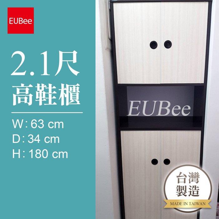 【優彼塑鋼】2.1尺高鞋櫃/南亞塑鋼/台灣製造/防水防霉/收納櫃/客製化訂作(C053)