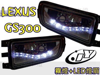 小傑車燈精品--新 LEXUS GS300 98 99 00 01 02 03 04年 LED 燈眉版 霧燈