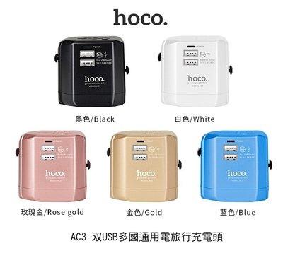 *PHONE寶*HOCO 双USB 旅充插頭 多功能旅行轉換頭 多國插頭可用 (5V/2.4A) 快速充電 兼容性強