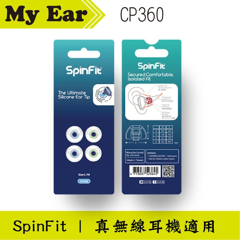 SpinFit CP360 L/M號 矽膠 耳塞 真無線 藍牙耳機 適用 一卡兩對  My Ear耳機專門店